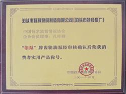 泊泵牌chi轮油泵获shi用188体育注ce称hao
