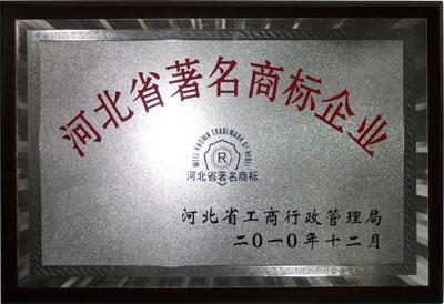 "百姓cai票开户市特种泵farong获""河bei省 shangbiaoqiye"""